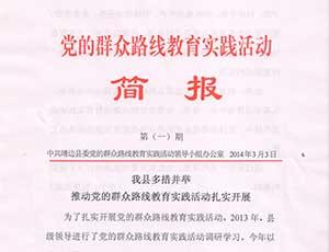 第28期 靖边县召开党的群众路线教育实践活动第二茬次第一环节工...