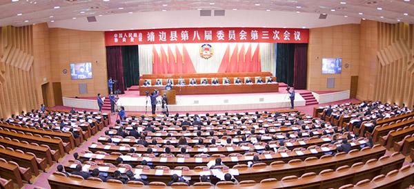 中國人民政治協商會議靖邊縣第八屆委員會第三次會議勝利閉