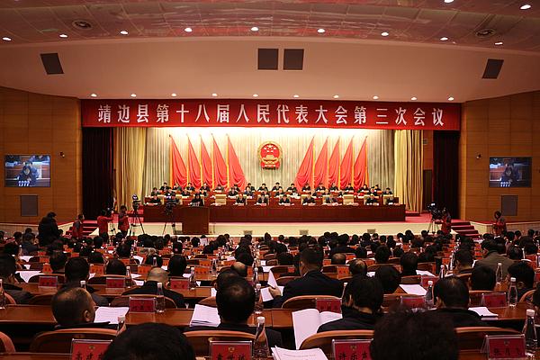 靖边县十八届人大三次会议举行...