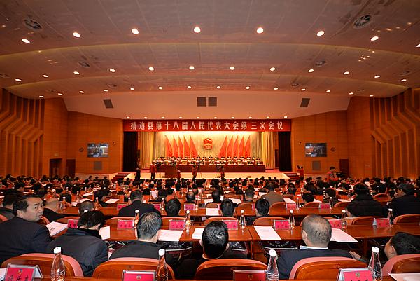 靖边县第十八届人民代表大会第三次会议闭幕