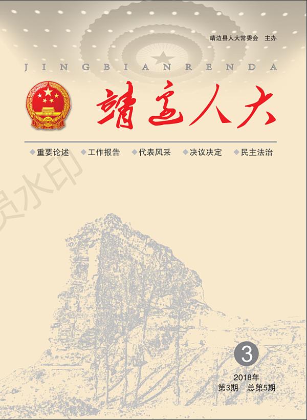 靖边人大期刊(第五期)