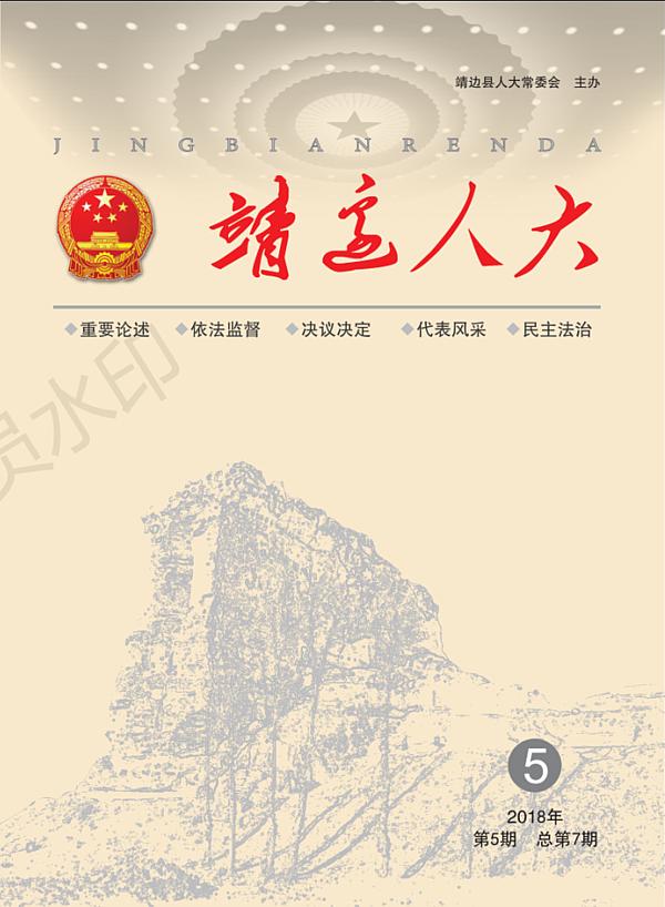 靖边人大期刊(第七期)