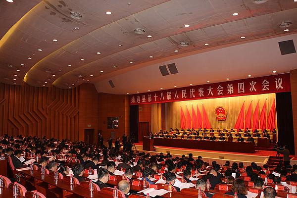 靖边县第十八届人民代表大会第四次会议隆重开幕