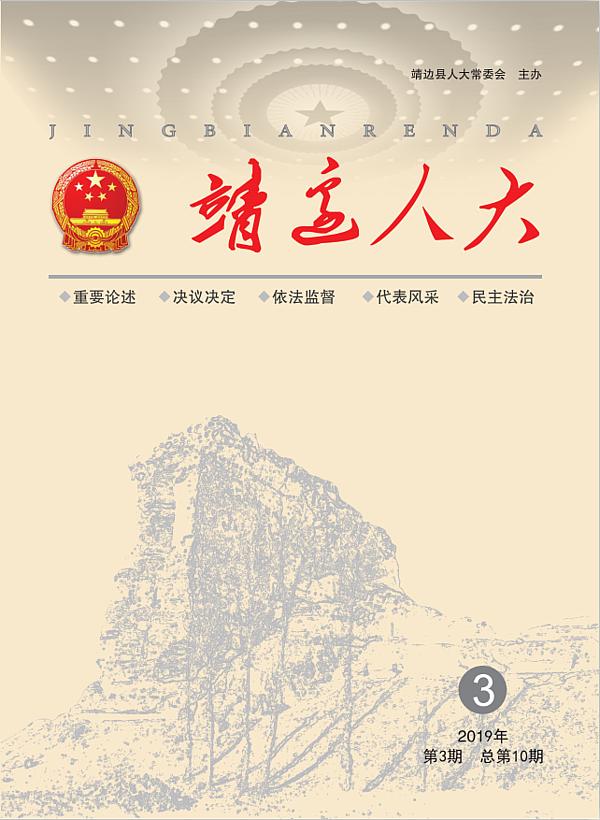 靖边人大期刊(第十期)