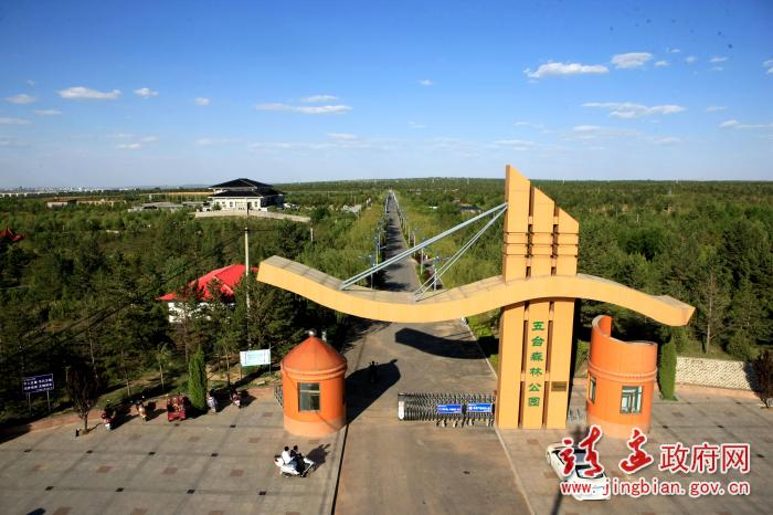 靖边aaa级景区五台森林公园 (刘名山 摄)