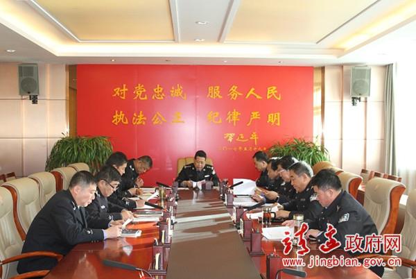 靖边县公安局召开党委班子专题民主生活会