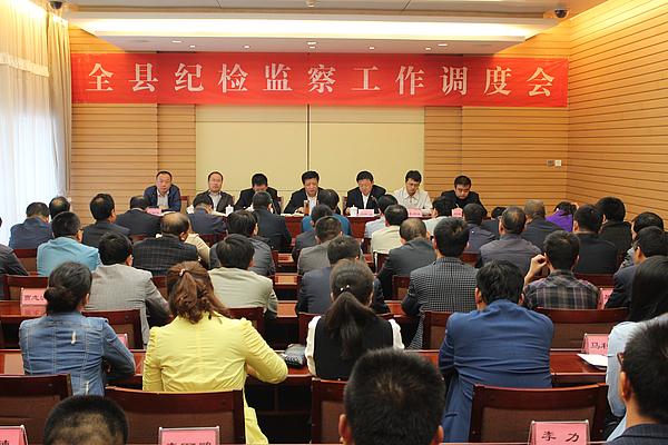 靖边县召开全县纪检监察工作调度会  为干部鼓足干劲