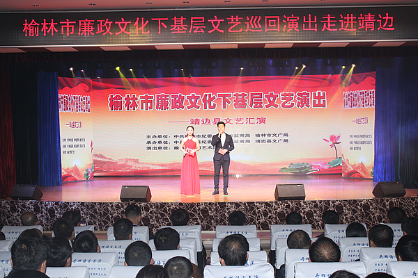 榆林市廉政文化下基层文艺巡演走进靖边