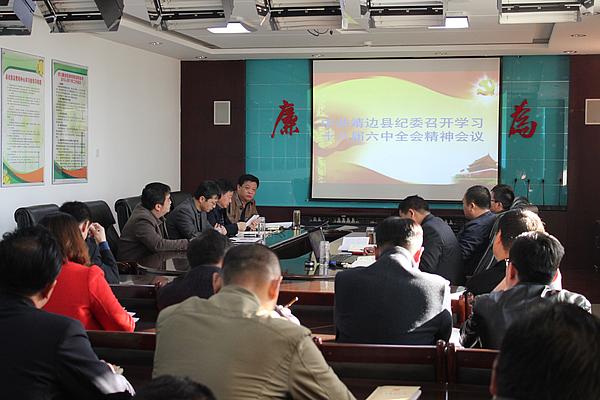 靖边县纪委召开学习十八届六中全会精神专题会议