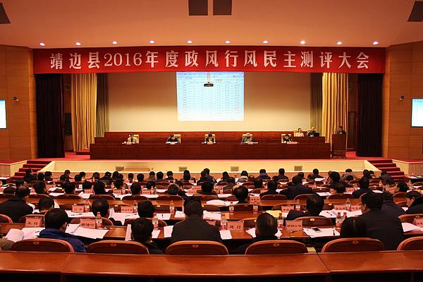 靖边县召开2016年度政风行风民主测评大会