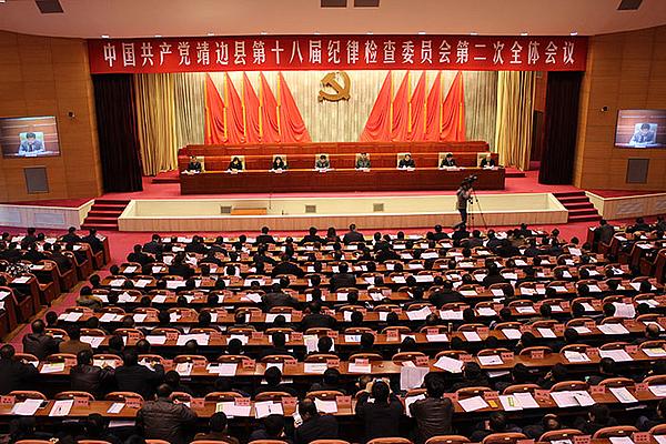 靖边县召开第十八届纪律检查委员会第二次全体会议