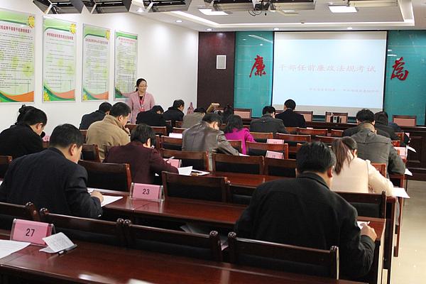 靖边:27名拟提拔科级领导干部参加任前廉政考试