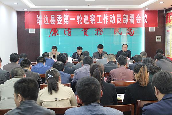 靖边县召开第一轮巡察工作动员部署会议