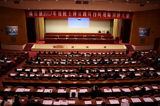 靖边县2017年度政风行风民主评议结果揭晓